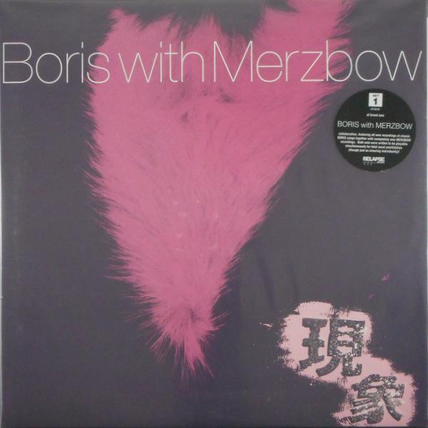 BORIS/MERZBOW gensho - part 1 LP