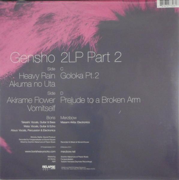BORIS/MERZBOW gensho - part 2 LP