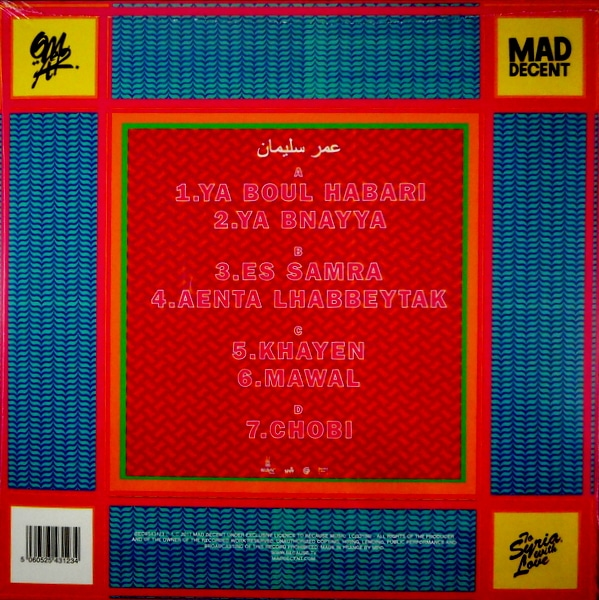 SOULEYMAN, OMAR to Syria, with love LP